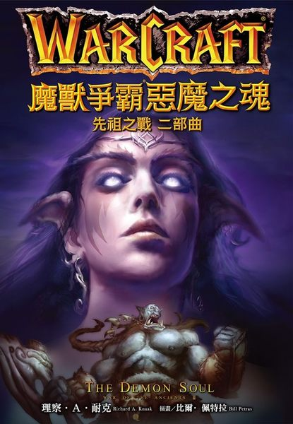 魔獸爭霸:惡魔之魂—先祖之戰二部曲