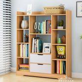 書柜書架簡約置物架落地桌上學生用小書架子桌面經濟型省空間簡易『夢娜麗莎精品館』YXS
