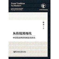 簡體書-十日到貨 R3Y【從傳統到現代:中國信貸風控的制度與文化】 9787509794166 社會科學文