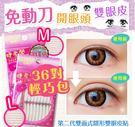 睫老闆 第二代雙面式隱形雙眼皮貼 36對 兩款可選 ◆86小舖◆