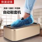 鞋套機家用辦公懶人神器全自動智能新款進門踩腳盒一次性鞋套 快速出貨