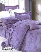 HO KANG 60支天絲棉 [JM-9969 紫 ] 七件式床罩組