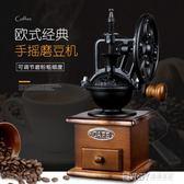 復古大搖輪手動磨豆機 手搖咖啡豆研磨機 家用磨粉機 陶瓷芯/鐵芯igo 溫暖享家