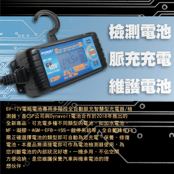 【愛車族】MT700多功能脈衝式智能充電器(充電/維護/脈衝/檢測/ 6V/12V用)