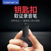 取證鑰匙扣錄音筆微型專業高清降噪迷你學生上課用YYS 港仔會社