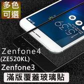 ASUS Zenfone 3 4 5 ZE554KL ZE520KL ZE552KL 小米 max2 ZC554KL ZE62KL 邊框 黑 彩色 滿版 鋼化 玻璃貼 保護貼