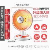 容聲小太陽取暖器家用節能電熱扇烤火爐暖風器速熱電暖氣浴室小型 MNS漾美眉韓衣