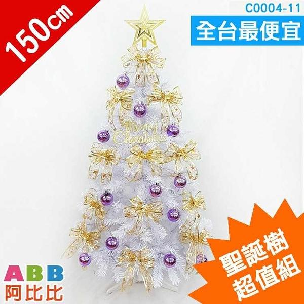 C0004-11_聖誕樹_5尺_超值組#聖誕派對佈置氣球窗貼壁貼彩條拉旗掛飾吊飾