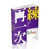 憲法測驗題庫命題焦點暨解析(高普特考)AB02