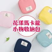 花漾馬卡龍收納包 小物 雜物 3C 收納包 零錢包 耳機 零錢 可愛 實用 小包 化妝包【歐妮小舖】