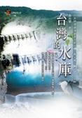 (二手書)台灣的水庫