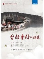 二手書博民逛書店 《台語童詩口謠集》 R2Y ISBN:9861219757│洪老師