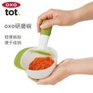 美國OXO奧秀便攜輔食研磨碗寶寶輔食研磨工具嬰兒手動輔食研磨器