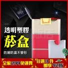 20支裝 軟殼香菸盒 菸煙盒 超薄 透明塑膠軟殼 防潮防壓 香菸盒套 (V50-2248)