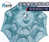 『618好康又一發』漁網捕蝦網捉魚工具自動折疊捕魚籠子