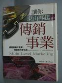 【書寶二手書T9/行銷_HTH】讓你東山再起的傳銷事業_陳恩潔,羅玉君