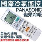 國際變頻冷氣遙控器【17合1】C8024...