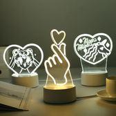 檯燈 創意3D小夜燈少女比心夢幻卡通擺件裝飾迷你立體插電臥室床頭檯燈 歌莉婭