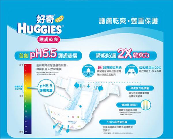 好奇PH5.5護膚乾爽紙尿褲(M58P+8)X4包/箱