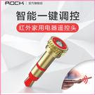 【萌果殼】ROCK 手機防塵塞萬能紅外遙控器發射器蘋果6s5s通用家電遙控精靈