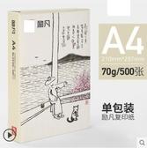 A4紙打印復印紙70g單包一包辦公用品