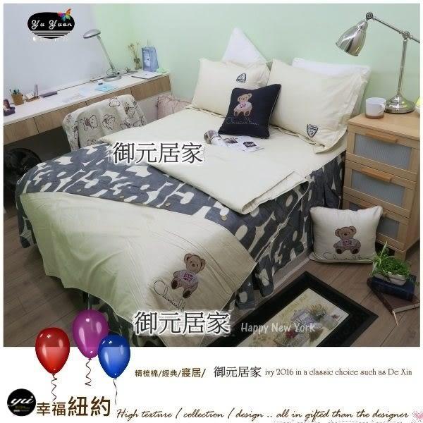 三件式【薄床包】6*7尺/雙人特大/精梳棉/『幸福紐約』米-MIT-