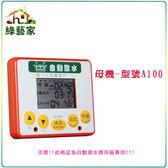 【綠藝家】母機//型號A100(此為設定器功能,需連接自動澆水系統子機方可使用)