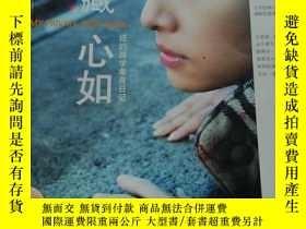 二手書博民逛書店罕見私藏心如Y267097 林心如 世紀出版集團 出版2005