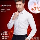 冬季男士保暖襯衫長袖加絨加厚職業商務上班白襯衣韓版工裝正裝寸 晴天時尚館