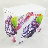 批發‧統一糖果-飛壘Xylitol無糖口香糖(葡萄)x12包(盒)【0216零食團購】4710430000438-B