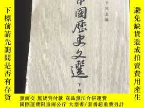 二手書博民逛書店中國歷史文選下冊罕見周予同 主編 中華書局Y305424 周予同