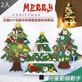 【南紡購物中心】【藻土屋】兒童DIY毛氈布掛牆聖誕樹X2(不含燈泡)