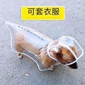 狗狗雨衣小型犬雨傘小狗四腳柯基防水雨披寵物衣服-交換禮物