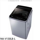 Panasonic國際牌【NA-V130LB-L】13公斤洗衣機
