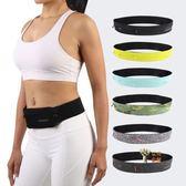 腰包 高彈力跑步運動超薄隱形手機多功能腰包健身裝備防水男女戶外腰帶 6色