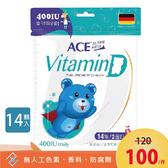 【ACE 】SUPER KIDS 維他命D 14 顆袋兒童維生素D