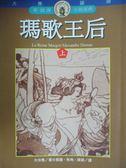 【書寶二手書T1/翻譯小說_JFW】瑪歌王后(上)_大仲馬.劉玲君