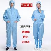 防靜電連體服加口袋帶帽帶兜凈化車間工作服噴漆服藍色白色無塵服 全館免運