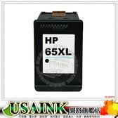 USAINK☆ HP NO.65 / 65XL 黑色環保墨水匣 N9K04AA 適用:HP DeskJet 3720 / HP DeskJet 3721 / HP DeskJet 3723