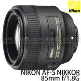 NIKON AF-S 85mm F1.8G 大光圈人像鏡 贈600元郵政禮券+延長保固 (24期0利率 免運 國祥公司貨) f/1.8 G