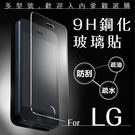 LG 9H鋼化玻璃貼 非滿版 0.3mm 保護貼 螢幕保護貼 玻璃貼 非滿版玻璃貼