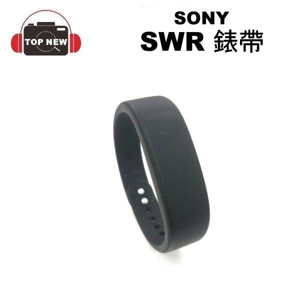 (出清品) SONY SWR 系列 錶帶 裸裝 無外盒 SWR錶帶 SWR系列 台南-上新