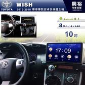 【專車專款】2010~18年TOYOTA WISH專用10吋螢幕安卓主機*聲控+藍芽+導航+安卓8核心4+64