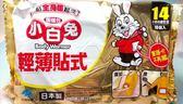 【貼式 日本製小白兔暖暖包10個入 14小時 】063620 貼式暖暖包 暖暖包 保暖用品【八八八】e網購
