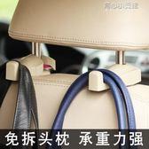 汽車用車載掛鉤隱藏式創意掛鉤車上車內用品多功能座椅背掛鉤對裝 育心小賣鋪