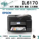 EPSON L6170 雙網三合一高速 ...