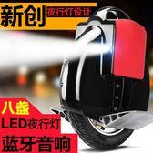 電動獨輪車平衡車代步思維火星車續航單輪成人兒童智能車新款包郵NMS220V  台北日光