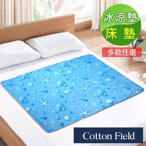 棉花田 極致酷涼冷凝床墊-3款可選(90x140cm)海洋之星