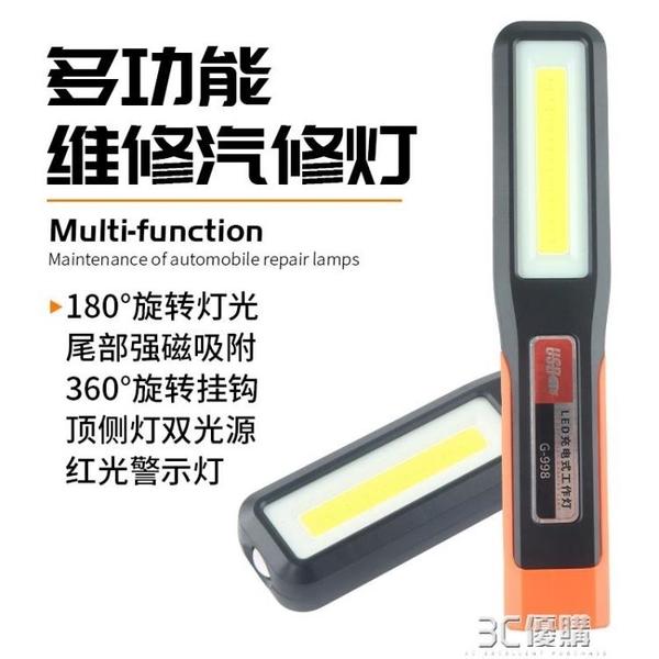 帶磁鐵led工作燈汽修維修燈超亮強光充電修車防摔手電筒 3C優購