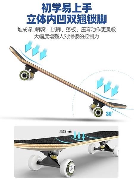 滑板四輪滑板初學者成人男孩女生青少年成年兒童專業雙翹滑板車6-12歲LX 非凡小鋪 新品